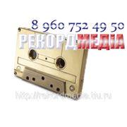 Оцифровка аудиокассет фото