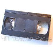 Оцифровка видеокассет VHS, VHS-C. Запись VHS, VHS-C, miniDV на DVD. фото