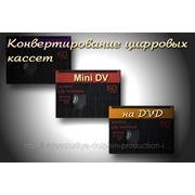 Оцифровка видеокассет VHS, S-VHS, VHS-C, Hi-8, Video-8, MiniDV, HDV, аудиокассет на DVD/CD диски фото