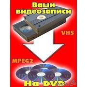 Оцифровка видео,запись видеокассет на DVD и фото на документы. фото