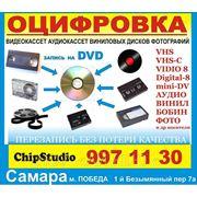 Оцифровка видеокассет форматов VHS Compact, Digital-8, Mini-DV на DVD тел 997 11 30 фото