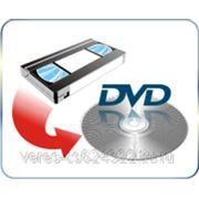 Перезапись видеокассет на DVD в Смоленске фото