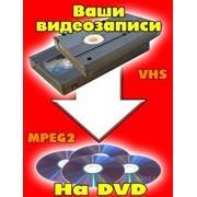Оцифровка и перезапись видеокассет фото