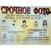 Срочное фото на документы любые визы загранпаспорта фото