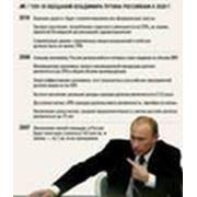 Перевод текстов на общественно-политическую тематику фото