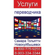 Услуги переводчика в Чапаевске фото
