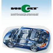 Переоборудования автотехники. Экспертиза транспортных средств. фото