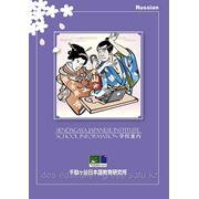 Sendagaya Japanese Institute - Японский язык фото
