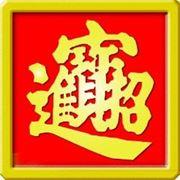 Услуги в сфере образования, тренинги » Обучение за рубежом » Образование в КНР фото