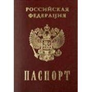 Регистрация по месту пребывания, временная прописка в Нижнем Новгороде фото