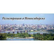 Временная прописка в Новосибирске на 6 мес. фото