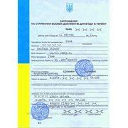 Оформление приглашения для иностранцев в Украину фото