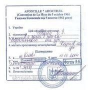 Проставление штампа апостиль в Киеве фото