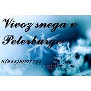 Вывоз снега. Тел. в СПб : +7(911)900-77-71
