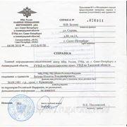 Оказываем помощь в консульской легализаци документов гражданам России, ЕС, Украины фото