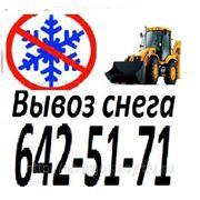 Снегоуборщик Аренда трактора Вывоз снега фото