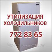 Утилизация холодильника фото