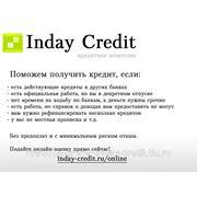 Помощь в получении кредита фото