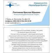 Проверка кредитной истории по ЦККИ