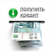 Потребительский кредит(физические лица)Экспресс кредит (получение по двум документам) Перекредитация фото