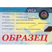 Визовая поддержка в Департаменте консульской службы МИД РК г. Астана или в Представительстве ДКС г. Алматы фото