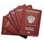 Срочное оформление заграничных паспортов фото