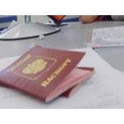 Оформление виз и приглашений для иностранных граждан в Россию. фото