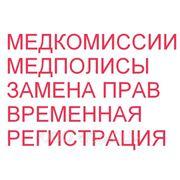 Медкомиссии Замена прав Временная регистрация Медполисы Загранпаспорта