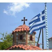 Оформление визы в Грецию