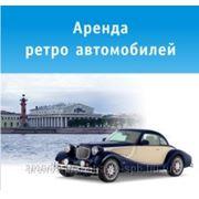 Аренда и прокат ретро автомобилей в Санкт-Петербурге фото