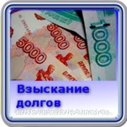 Коллекторское агентство Красноярск фото