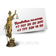 Бесплатный юрист онлайн фото