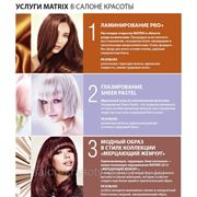 Ламинирование волос от МАТРИКС фото