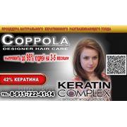 Американская система кератинового выпрямления волос The Marcia Teixeira Brazilian Keratin Treatment. фото