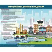 Годовая отчетность об образовании, использовании, обезвреживании отходов 1-5 классов опасности фото
