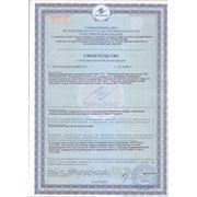 Свидетельство о государственной регистрации товаров