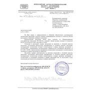 Разъяснительное письмо ВНИИС