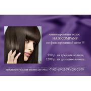 Ламинирование волос по фиксированной цене!!! фото
