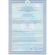 Свидетельство о государственной регистрации (СГР) фото