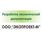 Разработка проектов нормативов ПДВ фото
