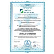 Сертификат ИСО 9001:2011 фото
