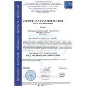 Сертификат ИСО фото