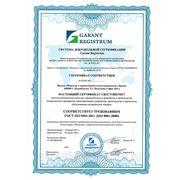 Сертификат SA 8000 фото
