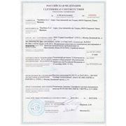 Сертификат Технического Регламента на Аппаратуру для подготовки и очистки газов и жидкостей фото