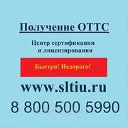 Одобрение типа транспортного средства (ОТТС) фото