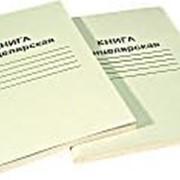 Книга канцелярская а4, на скобе, картонная мягкая ч/б обложка фото