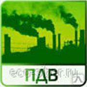 Проект нормативов предельно допустимых выбросов (ПДВ) загрязняющих веществ в атмосферу фото