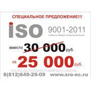 Сертификат ISO 9001:2011