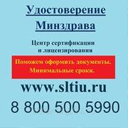 Удостоверения Росздрава (Минздрава)