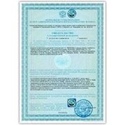 Свидетельство о государственной регистрации на Пищевые добавки, комплексные пищевые добавки, ароматизаторы фото